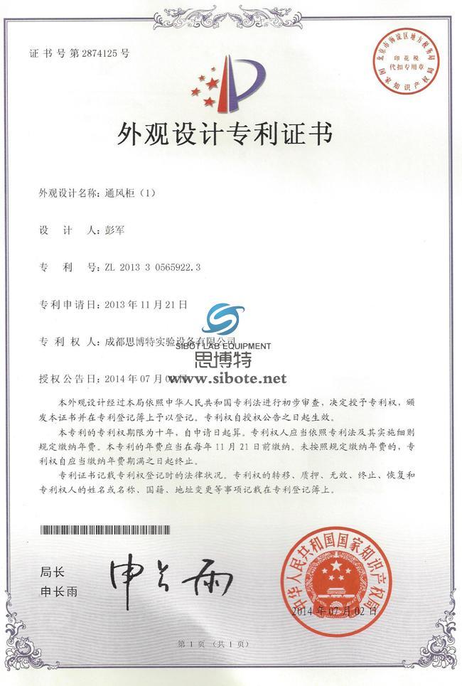 热烈祝贺:本公司申请专利成功!