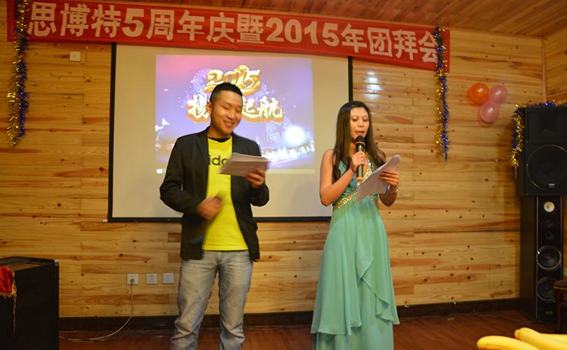 公司五周年庆暨新年团拜会-颁奖盛会