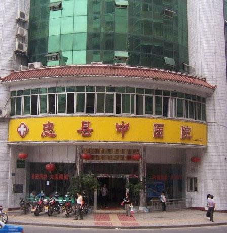 万博体育max手机登录版成功签约忠县中医医院